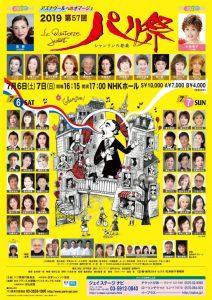 第57回パリ祭/東京・NHKホール